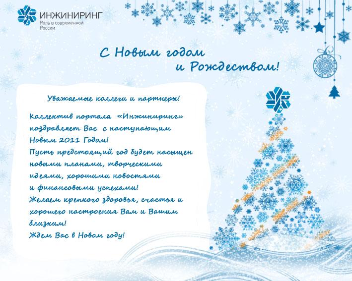 Новогоднее поздравление с 2015 в прозе